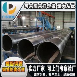 市政工程供给水排水用螺旋钢管 广东螺旋管厂家直供