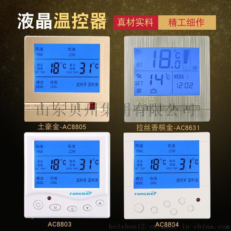贝州液晶温控调节开关,灵敏操作,样式齐全