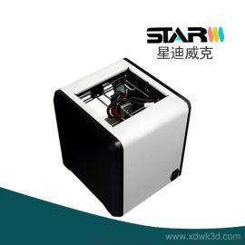 星迪威克3D打印機  小型模具打印機