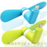 厂价批发创意礼品风扇 USB小风扇 手机风扇