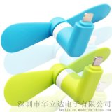 廠價批發創意禮品風扇 USB小風扇 手機風扇