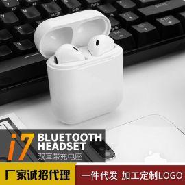 i7 TWS藍牙耳機雙耳 商務蘋果 真無線藍牙耳機對耳帶充電倉底座