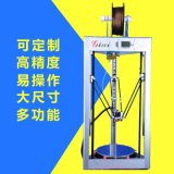 可定制 三角洲 高精度大尺寸3d打印机服务的厂家