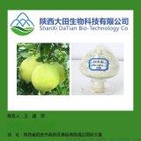 柚皮甙98% 柚皮素98% 现货