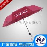2017新款创新款雨伞批发 三折广告折叠雨伞定制