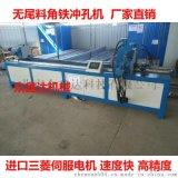 北京直销无尾料角钢生产线