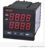 HB-72P HB72P智能双数显批次计数器 计数器