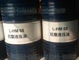 昆仑L-HM68抗磨液压油
