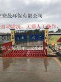 重庆建筑工地洗轮机LAS-55清洗设备厂家直销