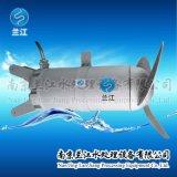 潜水搅拌机 不锈钢搅拌器 强力水处理搅拌机 QJB18.5/4 18.5kw