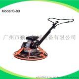 供应S-80混凝土收光机