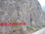 四川边坡防护网、成都山体防护网、四川钢丝绳防护网、成都柔性山体防护网