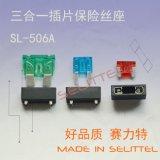 SL-506A三合一汽车插片保险丝座 质优价廉货期快! 赛力特
