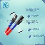 警用指挥棒 led手电筒式红蓝荧光棒 红蓝双闪发光棒