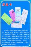 厂家直销荣华生物903滤纸各种规格新生儿疾病筛查卡