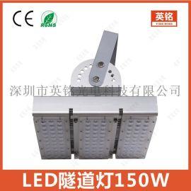 150W隧道灯 三模组SMD3030贴片高光效投射灯 隧道桥梁高杆照明灯50W100W200W250W300W