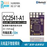 CC2541-A1 藍牙模組低成本低功耗