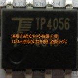 1A锂电充电IC(TP4056)