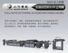 全自动UV上光机(三辊三机头)