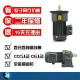 供应卧式100W/200W/400W/750W/1.5KW/2.2KW/3.7KW减速电机