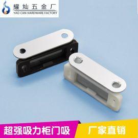 ABS高檔超強吸力塑料磁鐵櫃門吸