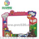 PVC软胶相框 定制相框