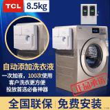 TCLXQG85-518T原装商用滚筒洗衣机投币刷卡无线支付全自动洗衣机