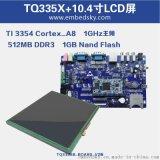 TI工控TQ335X_C开发板+10.4寸屏Cortex-A8嵌入式3354工业级AM335X工控板