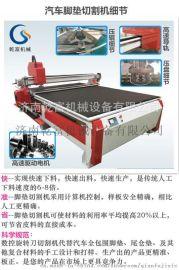 陕西乾富机械振动刀切割机脚垫生产设备总代直销
