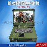 15寸低功耗N2800工業便攜機機箱便攜式軍工電腦外殼加固筆記本鋁