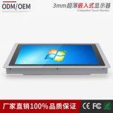 17寸3MM超薄嵌入式工业十点电容触摸显示器4:3正屏