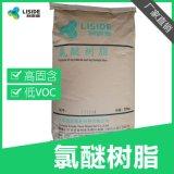 氯醚树脂 MP45 防腐涂料/油墨用树脂粘结料