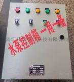 消防/增压稳压/排污液位控制柜一用一备