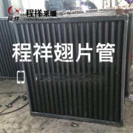 蒸汽散熱器 導熱油散熱器 程祥翅片焊管廠