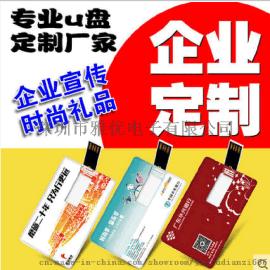 工廠直銷卡片U盤 名片U盤 銀行卡式U盤 廣告U盤定制 彩印定制圖案