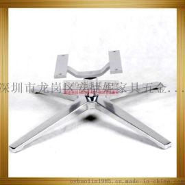 家具五金配件供应沙发办公椅铝合金四星脚底座各种座椅五金配件