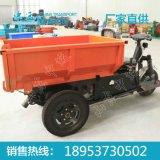 自卸工程三轮车 自卸工程三轮车供应