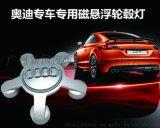 奥迪A6L/A4L/A1/A5/S7/A8L/A3/TT轮毂盖灯 动能磁悬浮LED车轮灯光