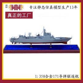 仿真軍事船模型 軍事船模型批發 軍事船模型制造  靜態軍事船模型廠家 117**驅逐艦模型