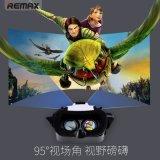 REMAX VR虚拟现实眼镜手机3D魔镜资源影院头戴式谷歌游戏智能头盔