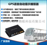 GPS语音自动报站器 礼貌文明用语自动提示器