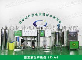 北京蓝征尿素液,日化生产设备,一机多用型生产设备