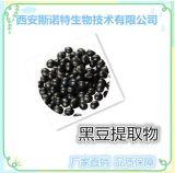 黑豆粉 黑豆皮提取物 花青素5%-25% 純天然高品質