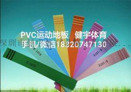 廣東深圳幼兒園專用PVC地膠 廠家定制環保地板 防塵、防靜電專業承包PVC運動地板