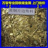 东莞高价回收废磷铜 磷铜边角料 磷铜片 磷铜合金 磷铜废料