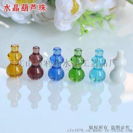 14X30葫芦珠子diy水晶珠帘散珠 饰品配件厂家