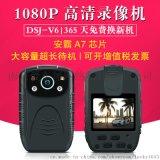 执法记录仪1080P高清夜视摄像机