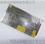 力兴源12V10A铝壳开关电源 摄像机电源 显示屏电源 LXY-T120U12AD