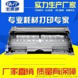 宝惠通兄弟DR350 DR2000 DR2050带鼓芯硒鼓