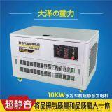 10kw静音汽油发电机,小型汽油发电机